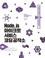 도서 이미지 - Node.js 마이크로서비스 코딩 공작소