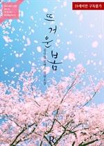 도서 이미지 - 뜨거운 봄