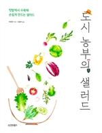 도서 이미지 - 도시 농부의 샐러드