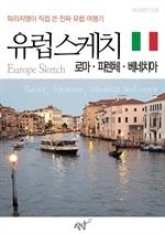 도서 이미지 - 파리지앵이 직접 쓴 진짜 유럽여행기 - 유럽스케치 _로마?피렌체?베네치아 편