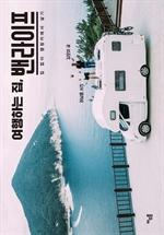 도서 이미지 - 여행하는 집, 밴라이프
