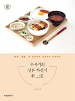 우사기의 일본 가정식 한 그릇 : 반찬, 덮밥, 면 요리부터 이자카야 안주까지
