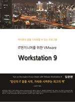 도서 이미지 - IT엔지니어를 위한 VMware Workstation 9 입문편