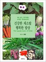 도서 이미지 - 건강한 채소밭 행복한 밥상