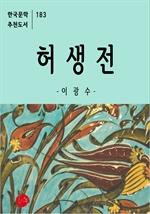 도서 이미지 - 허생전-한국문학추천도서 183