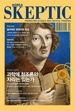 도서 이미지 - 한국 스켑틱 SKEPTIC 12호