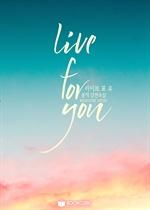 도서 이미지 - Live for You (라이브 포 유)