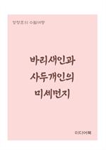 도서 이미지 - 바리새인과 사두개인의 미세먼지 (장창훈의 수필여행)