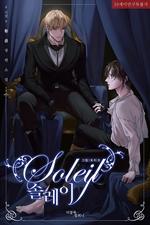 도서 이미지 - 솔레이(Soleil) (외전증보판)