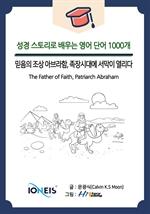도서 이미지 - [오디오북] [성경 스토리로 배우는 영어 단어 1000개] 믿음의 조상 아브라함 족장시대에 서막이 열리다
