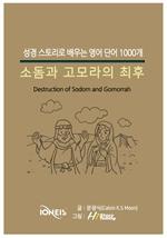 도서 이미지 - [오디오북] [성경 스토리로 배우는 영어 단어 1000개] 소돔과 고모라의 최후