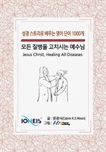 도서 이미지 - [오디오북] [성경 스토리로 배우는 영어 단어 1000개] 모든 질병을 고치시는 예수님