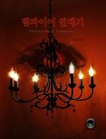도서 이미지 - 뱀파이어 연대기