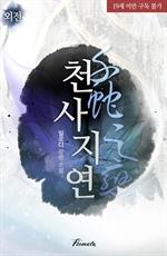 도서 이미지 - 천사지연 (千蛇之戀)