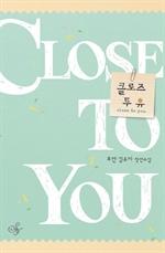 도서 이미지 - 클로즈 투 유(close to you)