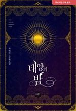 도서 이미지 - 태양의 밤