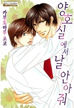 도서 이미지 - [BL] 양호실에서 날 안아줘