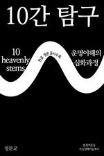 도서 이미지 - 10간 탐구 10 heavenly stems