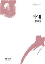 도서 이미지 - 김유정 아내