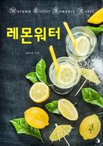 도서 이미지 - 레몬워터