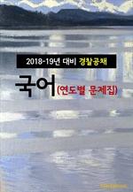 도서 이미지 - 2018~19년 대비 경찰공채 국어 (연도별 문제집)