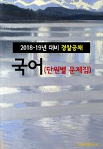 도서 이미지 - 2018~19년 대비 경찰공채 국어 (단원별 문제집)