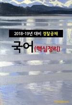 도서 이미지 - 2018~19년 대비 경찰공채 국어 (핵심정리)