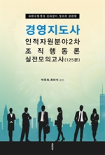 도서 이미지 - 경영지도사 인적자원분야2차 조직행동론  실전모의고사(125문)