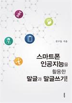 스마트폰 인공지능을 활용한 말글과 말글쓰기!