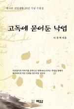 도서 이미지 - 고독에 묻어둔 낙엽