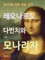 청소년을 위한 미술 상식: 레오나르도 다빈치와 모나리자