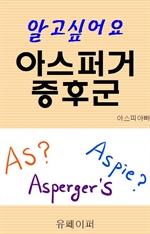도서 이미지 - 알고싶어요 아스퍼거증후군