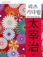 도서 이미지 - 리즈 / 기다림, 다자이 오사무(일본문학 컬렉션 1)