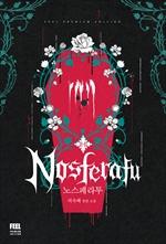 도서 이미지 - 노스페라투 (삽화본)