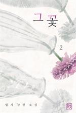 도서 이미지 - 그 꽃