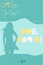 도서 이미지 - 이봐요, 권승혁 씨!