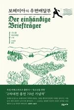 도서 이미지 - 보헤미아의 우편배달부