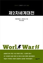 도서 이미지 - 제2차세계대전 (교유서가 첫단추시리즈 23)