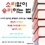 도서 이미지 - [오디오북] 소리없이 승리하는 법