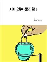도서 이미지 - 재미있는 물리학Ⅰ