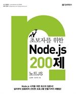 도서 이미지 - 초보자를 위한 Node.js 200제