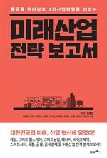 미래산업 전략 보고서