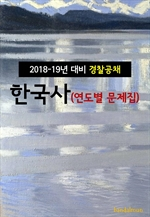도서 이미지 - 2018~19년 대비 경찰공채 한국사 (연도별 문제집)