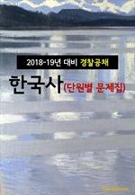 도서 이미지 - 2018~19년 대비 경찰공채 한국사 (단원별 문제집)