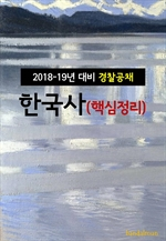 도서 이미지 - 2018~19년 대비 경찰공채 한국사 (핵심정리)