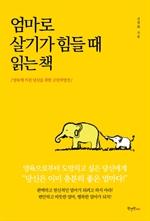 도서 이미지 - 엄마로 살기가 힘들 때 읽는 책