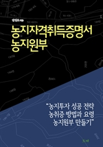도서 이미지 - 농지자격취득증명서 농지원부