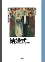 도서 이미지 - 한국어 소설 김동인 결혼식