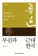 도서 이미지 - 루쉰과 근대 한국