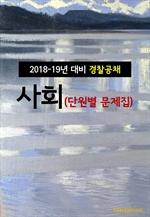 도서 이미지 - 2018~19년 대비 경찰공채 사회 (단원별 문제집)